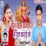 Das Din Dussehra Me Puja Karai Ke songs