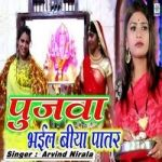 Pujwa Bhail Biya Patar songs
