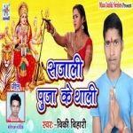 Sajali Pooja Ke Thali songs