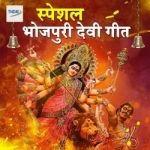Bhojpuri Devi Geet Special 2018 songs