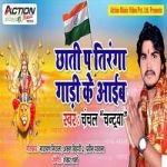 Chaati P Tiranga Gaadi Ke Aaib songs