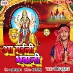 Aa Gaili Bhawani songs