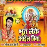 Bhut Leke Aail Biya songs
