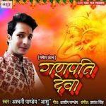 Ganpati Deva songs