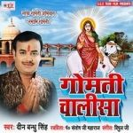 Gomati Chalisa songs