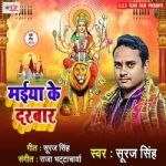 Maiya Ke Darbar songs