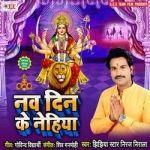 Nav Din Ke Nehiya songs