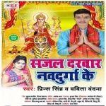 Sajal Darbar Navdurga Ke songs