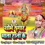 Shobhe Shringar Mata Rani Ke songs
