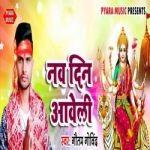 Nav Din Aweli songs