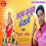 Sajaav Na Pooja Ke Thali songs