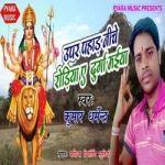 Upar Pahad Niche Rodiya E Durga Maiya songs