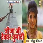 Jija Ji Devghar Ghumadi songs