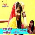 Naya Bani Kania songs