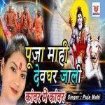 Puja Mahi Devghar Jali songs