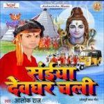 Saiya Devghar Chali songs