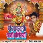 Ghare Aawatari Saato Bahiniya songs