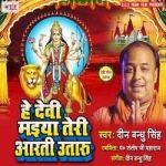 He Devi Maiya Teri Aarti Utaru songs