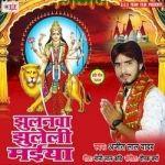 Jhulanwa Jhuleli Maiya songs