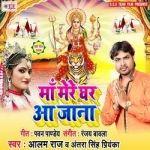 Ma Mere Ghar Aa Jana songs