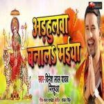 Adhulwa Banala Maiya songs