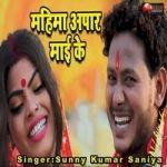 Mahima Appar Maai Ke songs