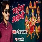 Maiya Aayili songs