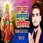 Thar Thar Kanptave Shaririya songs