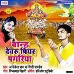 Banha Dewaru Piyar Pagariya songs