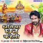 Dhaniya Chhath Kareli songs