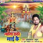 Nyota Chhathi Maai Ke songs