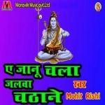 Ae Janu Chala Jalwa Chadane songs