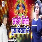 Aiehe Mile Puja Diwali Me songs