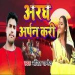 Argh Arpan Kari songs