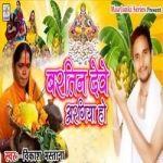 Bartin Deve Aragiya Ho songs
