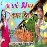 Chhath Ghate Dj Par Kamar Hilai songs