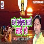 Ghare Aaiha Chhathi Mai Ho songs