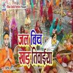 Jal Bich Khad Tiwaiya songs