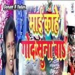 Mai Kahe God Suna Ba songs