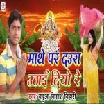 Mathe Par Daura Uthai Diyo Re songs