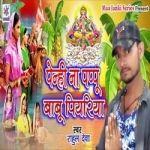 Penhi Na Pappu Babu Piyariya songs