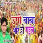 Ugi Baba Bhor Ho Gail songs
