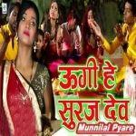 Ugi Hey Suraj Dev songs