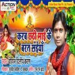 Karab Chhathi Maai Ke Barat Saiyaan songs