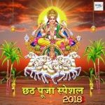 Chhath Puja Special 2018 songs