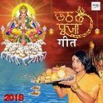 Chhath Puja Geet 2018 songs