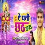 Ae Dhani Chhath Kara songs