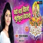 Chathi Mai Dihli Beautiful Devrani songs