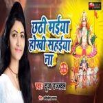 Chathi Maiya Hokhi Sahaiya Na songs