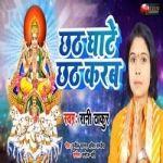 Chhat Ghaate Chhat Karab songs